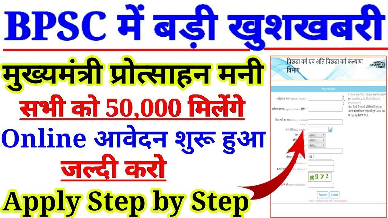 BPSC में ख़ुशख़बरी,सबको मिलेगी 50,000 प्रोत्साहन मनी,Form Apply करें Step  by Step