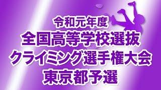 令和元年度全国高等学校選抜クライミング選手権大会東京都予選