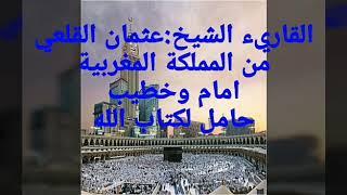 Download الشيخ عثمان القلعي في تلاوة خاشعة Mp3