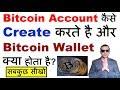 Bitcoin account kaise create karte hai aur Bitcoin wallet kya hota hai?-tutorial