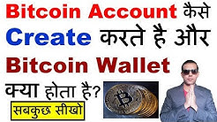 Bitcoin account kaise create karte hai aur Bitcoin wallet kya hota hai?-tutorial
