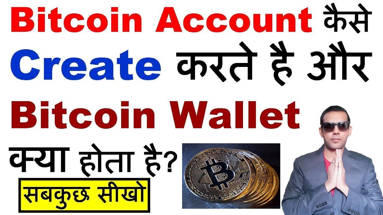 Bitcoin account kaise create karte hai aur bitcoin wallet kya hota bitcoin account kaise create karte hai aur bitcoin wallet kya hota hai tutorial youtube ccuart Choice Image