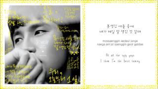 K.Will (케이윌) Day 1 (오늘부터 1일) Color Coded Lyrics HAN/ENG/ROM 가사 Mp3