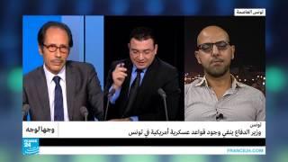 وزير الدفاع ينفي وجود قواعد عسكرية أمريكية في تونس