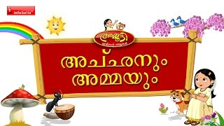 Video Achanum Ammayum Ammutti Malayalam Rhymes download MP3, 3GP, MP4, WEBM, AVI, FLV Agustus 2018