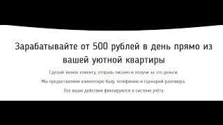 Реальная работа в интернете! от  60 рублей в час!