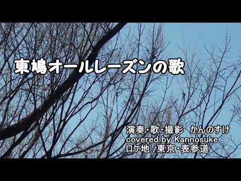 【CMの名曲】東鳩オールレーズンの歌 covered by Kannosuke