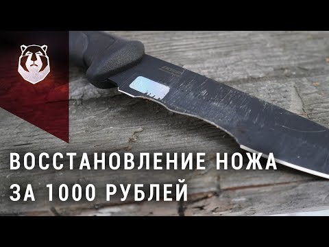 Как сломать нож и восстановить его / Розыгрыш