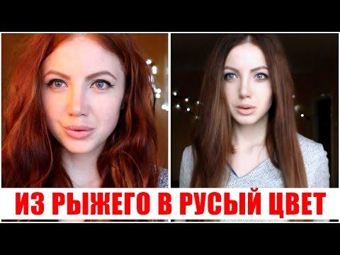 Окрашивание волос/ИЗ РЫЖЕГО ЦВЕТА В РУСЫЙ/ За 1 раз