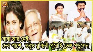 বাবাকে হারালেন দেবের নায়িকা রুক্মিণী | Champ Movie's | Rukmini Maitra Father | দেব | চ্যাম্প