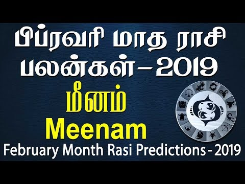 Meenam Rasi (Pisces) February Month Predictions 2019 – Rasi Palangal