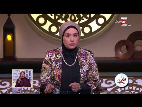 قلوب عامرة - متصلة : سلفي عايز يتجوز في بيتي و اطلع انا و عيالي برا .. و رد مفاجئ من د . نادية