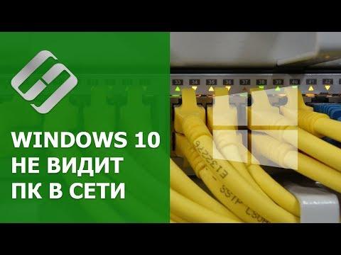 Windows 10 не видит компьютеры 💻 в локальной сети 🖧, что делать?