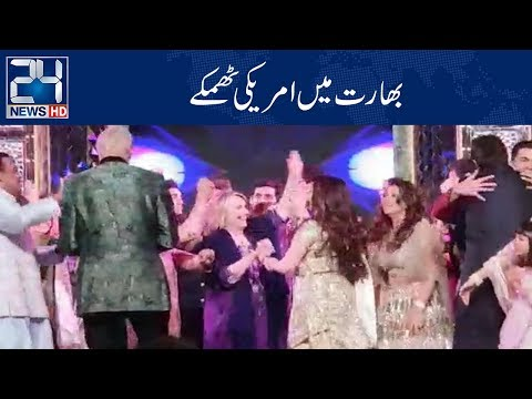 Hillary Clinton dances with SRK at Isha Ambanis Sangeet | 24 News HD