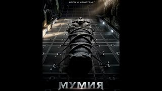 Мумия The Mummy 2017 трейлер русский язык HD   Том Круз