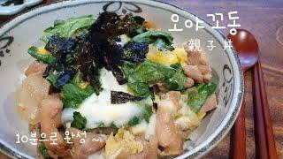 【오야꼬동 親子丼】닭고기덮밥!!10분!! 오야꼬동 뜻은…