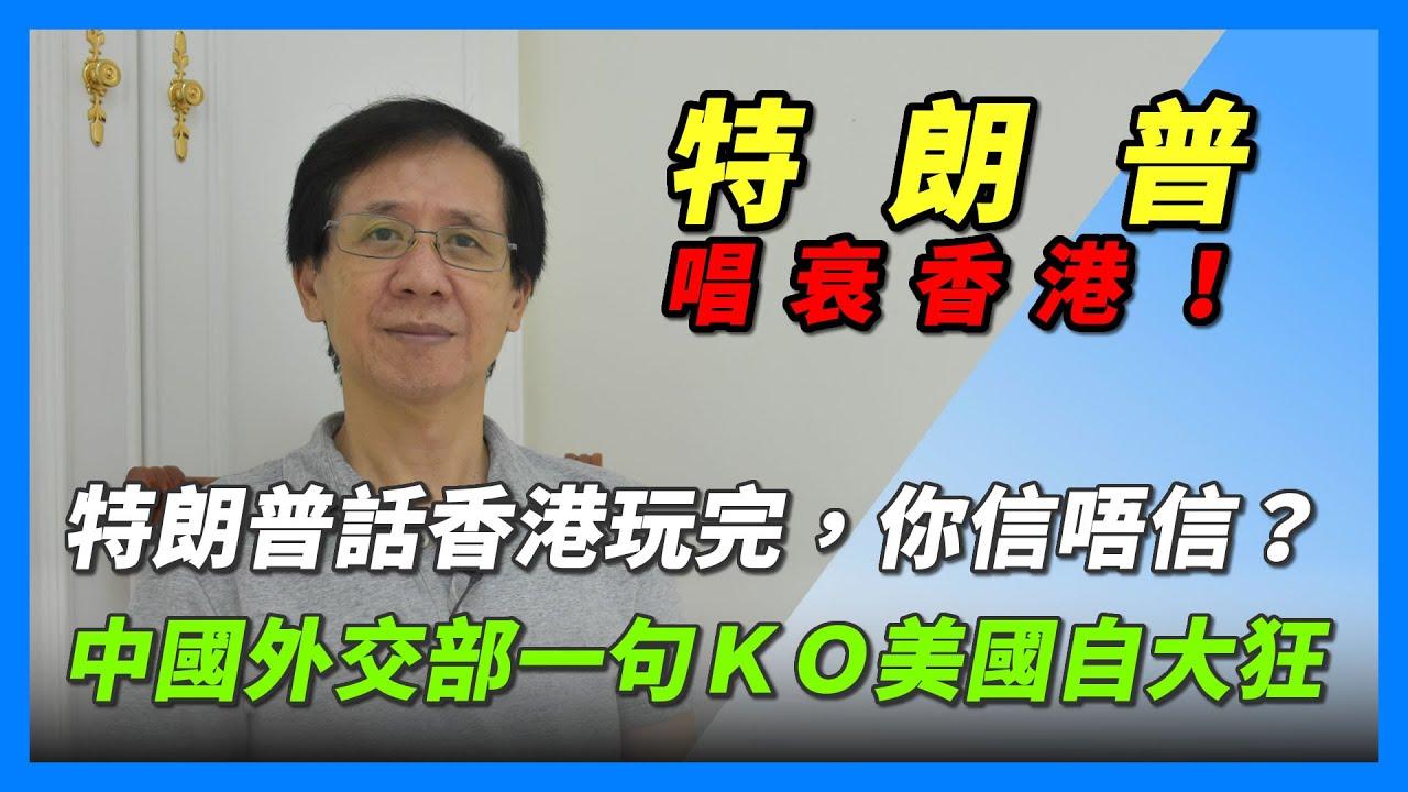 【華哥好政經】特朗普好想香港死!/香港金融中心地位將會玩完,你信唔信?/中國外交部一句KO美國狂人