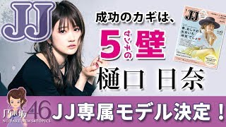 乃木坂46の樋口日奈(ひぐちひな)がJJ専属モデルを射止めた! 女性ファ...