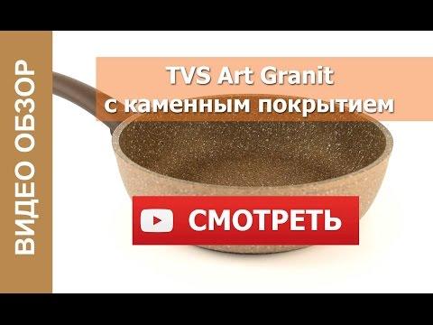 Сотейник с каменным покрытием TVS ART GRANIT 24см арт. AT-2124
