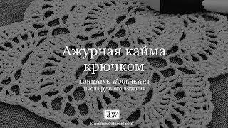 Шикарная ажурная кайма крючком: ручное вязание
