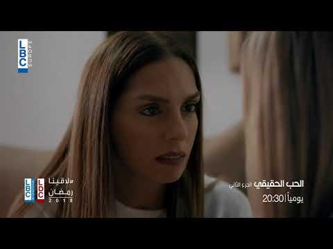رمضان 2018 - مسلسل الحب الحقيقي الجزء 2 على  LBCI و LDC - في الحلقة 12