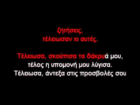 Amaryllis Diatages Karaoke Version By Nikos Gewrgiou