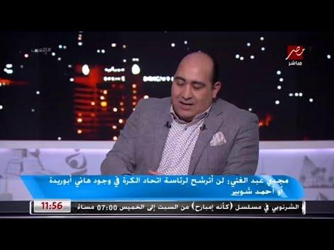 أول تعليق من مجدي عبدالغني على عقوبة انسحاب الزمالك