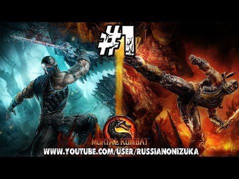 Mortal Kombat 9 Story Mode #1 - Джонни, Соня, Скорпион, Сайрекс