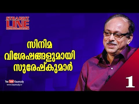In Conversation with  G Suresh Kumar | Straight Line | EP 256 | Part 01 |Kaumudy TV |