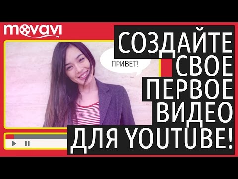 Видеоредактор Movavi -