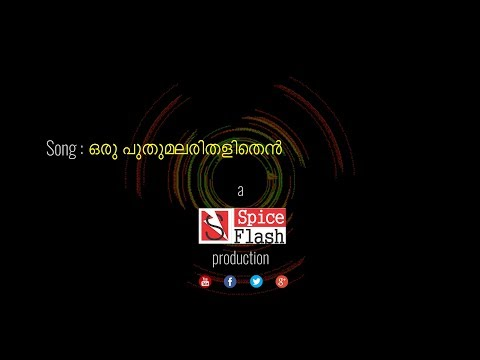 oru-puthumalar:-malayalam-album-song-with-malayalam-lyrics