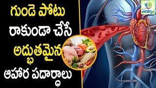 Foods That Unclog Arteries Naturally - Health Tips in Telugu || Mana Arogyam