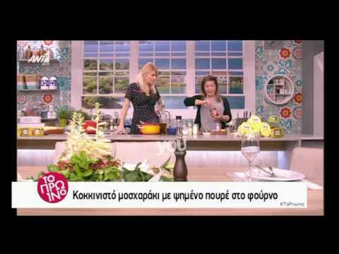 Youweekly.gr: Η Αργυρώ φτιάχνει μοσχαράκι κοκκινιστό με πουρέ