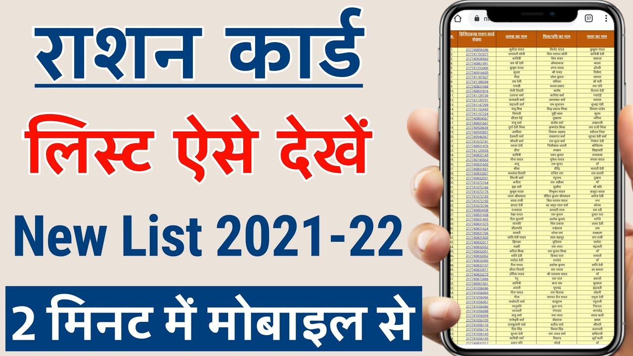 Ration Card kaise check kare | Ration Card list kaise dekhe | Ration Card list 2021