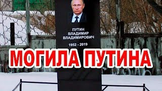 В России разгорается скандал из за могилы Путина...