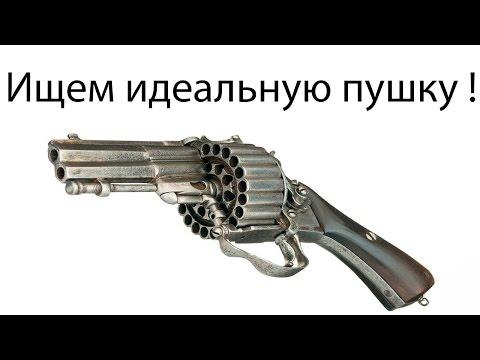 Ищем идеальную пушку ! ( LOOT The Game )