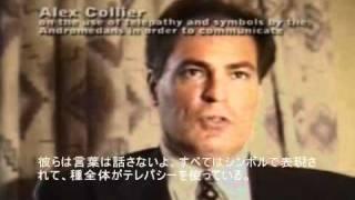 #1 アレックス・コリアー:アンドロメダ人-冒頭-