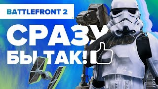 Star Wars Battlefront II. Сразу бы так!