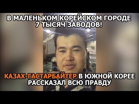 Казах-гастарбайтер в Южной Корее рассказал всю правду о Казахстане