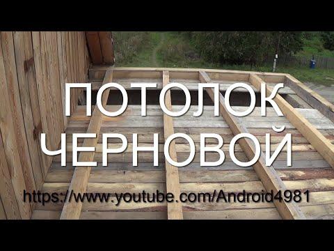 видео: ПОТОЛОК ЧЕРНОВОЙ