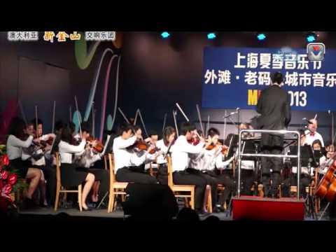 Shanghai Summer Music Festival Pt1