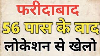 Gali desawer 2 August 2021satta up।satta up king।FB।GB।faridabad gajiyabad 2 August 2021satta result