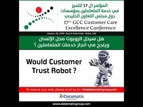 17th GCC Customer Care Excellence Conference