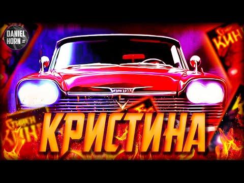 Кристина (Стивен Кинг) История-Обзор фильма и книги