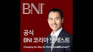 공식 BNI 코리아 팟캐스트 ep122.  BNI 신간…