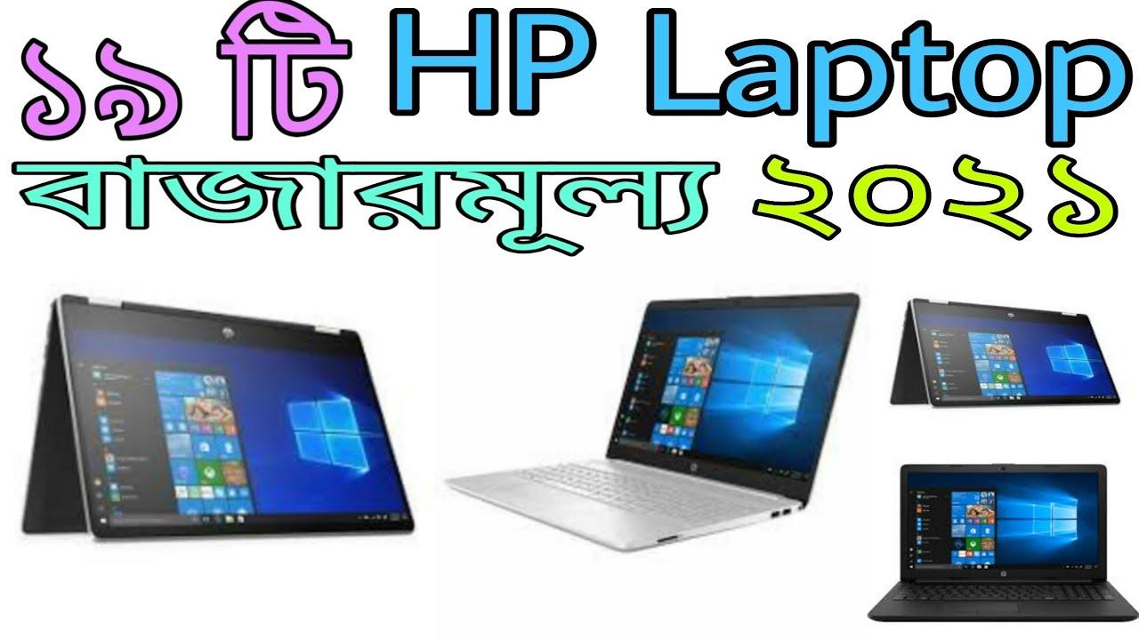 All Hp Laptop Price In Bangladesh 2021   Hp Laptop Update Price In BD 2021   Hp Laptop Price In BD