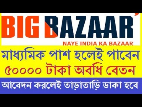 Big Bazaar HUGE Job Vacancies 2018 | Madhayamik Pass Minimum | Salary 20000 - 50000 | Private Job