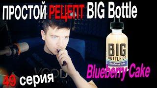 Пиратский самозамес #49 / ПРОСТОЙ РЕЦЕПТ / Big Bottle Blueberry Cake / перезалив