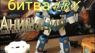 Битва LBX анимация #1