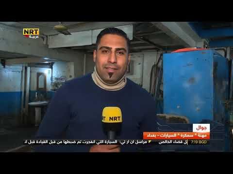 برنامج جوال   مهنة  سمكرة  السيارات سمكرة وصبغ الحاج علي المندلاوي /افضل سمكرة في العراق